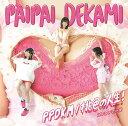 PPDKM/桃色の人生! [通常盤][CD] / ぱいぱいで...