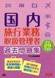 国内旅行業務取扱管理者過去問題集 平成29年度版[本/雑誌] / TAC出版編集部