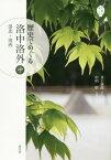 歴史でめぐる洛中洛外 中 (京都を愉しむ)[本/雑誌] / 井上満郎/著 中田昭/写真
