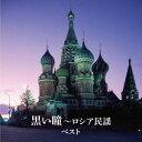 黒い瞳〜ロシア民謡 ベスト[CD] / ボニージャックス、ダークダックス