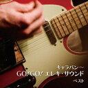キャラバン〜GO! GO! エレキ・サウンド ベスト[CD] / SUPER ADVENTURES、モト冬樹