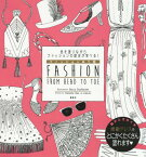 色を塗りながらファッションの歴史が学べる!ファッションぬり絵 FASHION FROM HEAD TO TOE / 原タイトル:Style Guide[本/雑誌] / ベッカ・スタッドランダー/絵 ナターシャ・スリー/文 講談社/編 高橋眞理子/訳