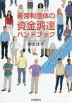 非営利団体の資金調達ハンドブック ファンドレイジングに成功するポイントのすべて[本/雑誌] / 徳永洋子/著