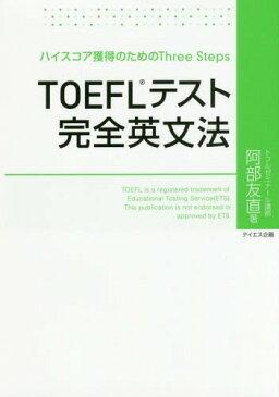 TOEFLテスト完全英文法 ハイスコア獲得のためのThree Steps[本/雑誌] / 阿部友直/著