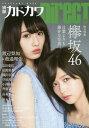 別冊カドカワ DirecT 05 【表紙&巻頭】 欅坂46 ...