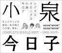 コイズミクロニクル〜コンプリートシングルベスト 1982-2017〜 [SHM-CD] [通常盤][CD] / 小泉今日子