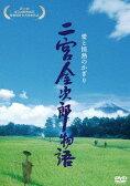 二宮金次郎物語 愛と情熱のかぎり[DVD] / 邦画
