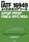 図解IATF 16949よくわかるコアツール APQP・PPAP・FMEA・SPC・MSA[本/雑誌] / 岩波好夫/著