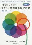 NFD版よくわかるフラワー装飾技能検定試験実例とポイント 国家検定[本/雑誌] / 日本フラワーデザイナー協会/編著