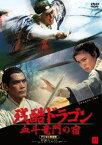 残酷ドラゴン 血斗竜門の宿 デジタル修復版[DVD] / 洋画