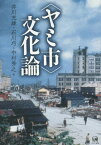 〈ヤミ市〉文化論[本/雑誌] / 井川充雄/編 石川巧/編 中村秀之/編