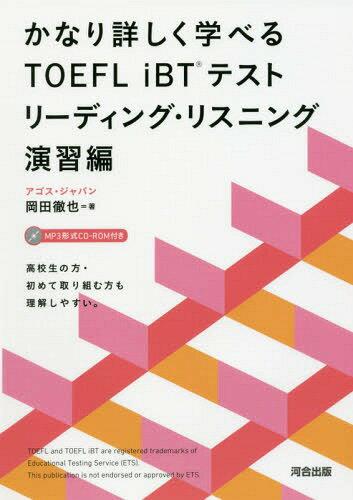 かなり詳しく学べるTOEFL iBTテスト リーディング・リスニング演習編[本/雑誌] / 岡田徹也/著