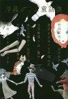 暗黒グリム童話集[本/雑誌] / 村田喜代子/文 長野まゆみ/文 松浦寿輝/文 多和田葉子/文 千早茜/文 穂村弘/文 酒井駒子/絵 田中健太郎/絵 及川賢治/絵 牧野千穂/絵 宇野亞喜良/絵 ささめやゆき/絵