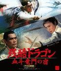 残酷ドラゴン 血斗竜門の宿 デジタル修復版[Blu-ray] / 洋画