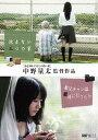 中野量太監督作品 沈まない三つの家/お兄チャンは戦場に行った!?[DVD] / 邦画