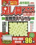 足し算クロス傑作選 超難問スペシャル (GAKKEN)[本/雑誌] / 学研プラス
