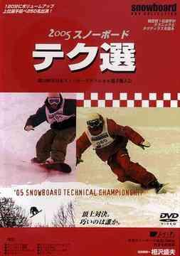snowboard DVD COLLECTION 2005 スノーボード テク選[DVD] / スポーツ