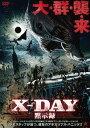 X-DAY 黙示録[DVD] / 洋画
