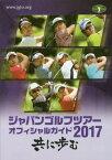 ジャパンゴルフツアーオフィシャルガイド 2017[本/雑誌] / 日本ゴルフツアー機構
