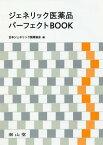 ジェネリック医薬品パーフェクトBOOK[本/雑誌] / 日本ジェネリック製薬協会/編
