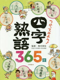 つかってみよう!四字熟語365日[本/雑誌] (ことばの事典365日) / 青木伸生/監修