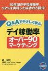 デイ稼働率オーバー90マーケティング (Q&Aでやさしく学ぶ)[本/雑誌] / 村上和之/著