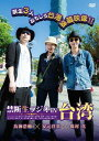 禁断生ラジオ IN 台湾[DVD] / バラエティ (鳥海浩輔、安元洋貴、保村真)