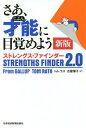 さあ、才能(じぶん)に目覚めよう ストレングス・ファインダー2.0 / 原タイトル:StrengthsFinder 2.0[本/雑誌] / トム・ラス/著 古屋博子/訳