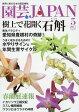 園芸Japan 2017年5月号[本/雑誌] (雑誌) / エスプレス・メ