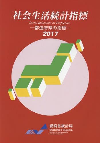 社会生活統計指標-都道府県の指標 2017[本/雑誌] / 総務省統計局/編集