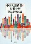 中国人消費者の行動分析-「面子」、原産国[本/雑誌] / 李玲/著