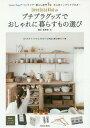 プチプラグッズでおしゃれに暮らすもの選び (FUSOSHA)[本/雑誌] / 瀧本真奈美/著