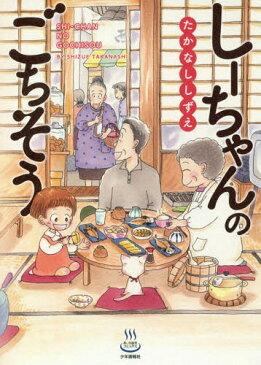 しーちゃんのごちそう (思い出食堂コミックス)[本/雑誌] (コミックス) / たかなししずえ/著