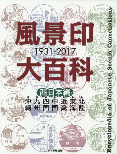 風景印大百科 1931-2017 西日本編[本/雑誌] / 日本郵趣出版
