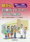 患者さん・ご家族・一般市民のための膵がん診療ガイドライン2016の解説[本/雑誌] / 日本膵臓学会膵癌診療ガイドライン改訂委員会/編集