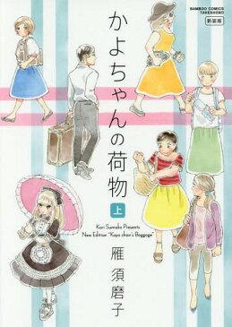 かよちゃんの荷物 新装版 (上) (バンブーコミックス)[本/雑誌] (コミックス) / 雁須磨子/著