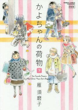 かよちゃんの荷物 新装版 (下) (バンブーコミックス)[本/雑誌] (コミックス) / 雁須磨子/著