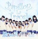 Papillon La Trace 1 [type-B][CD] / パピマシェ