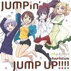 TVアニメ「NEW GAME!!」エンディングテーマ: JUMPin' JUMP UP!!!![CD] / fourfolium (高田憂希/山口愛/戸田めぐみ/竹尾歩美)