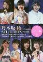 [書籍のメール便同梱は2冊まで]/乃木坂46 SELECTION[本/雑誌] P