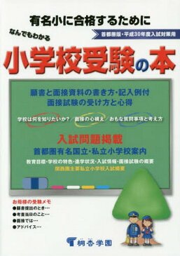 平30 なんでもわかる小学校受験の本[本/雑誌] / 桐杏学園出版