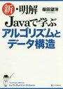 新・明解Javaで学ぶアルゴリズムとデータ構造[本/雑誌] / 柴田望洋/著