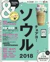 '18 &TRAVEL ソウル ハンディ (ASAHI)[本/雑誌] / 朝日新聞出版
