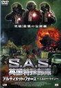 【送料無料選択可!】S.A.S.英国特殊部隊 アルティメット・フォース ~エネミー・ライン~ / TV...
