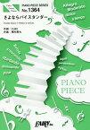楽譜 さよならバイスタンダー YUKI (PIANO PIECE SERI1364)[本/雑誌] / フェアリー