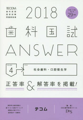 歯科国試ANSWER 2018-4[本/雑誌] / DES歯学教育スクール/編集