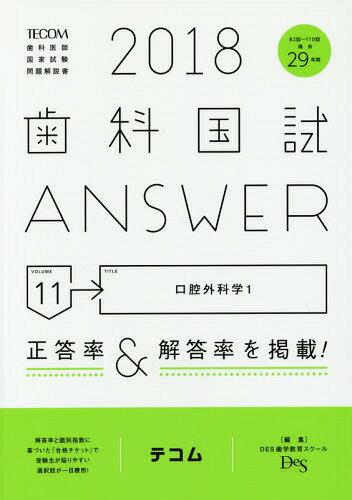 歯科国試ANSWER 2018-11[本/雑誌] / DES歯学教育スクール/編集