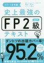 史上最強のFP2級AFPテキスト 17-18年版[本/雑誌] / 高山一恵/監修 オフィス海/著