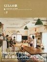 123人の家 2[本/雑誌] / アクタス
