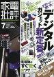 家電批評 2017年7月号[本/雑誌] (雑誌) / 晋遊舎